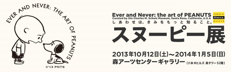 原画100点が日本初公開「スヌーピー展 しあわせはきみをもっと知ること」
