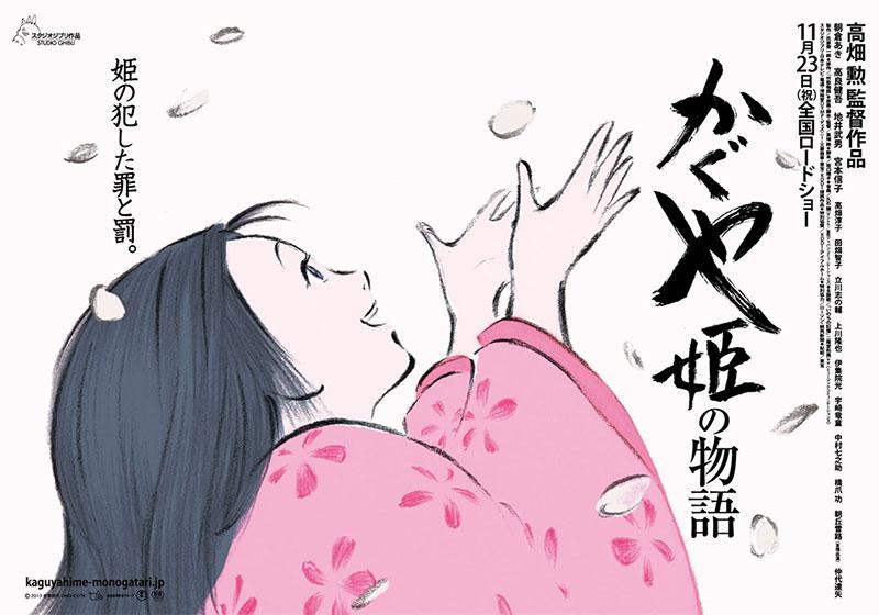 高畑勲監督「かぐや姫の物語」