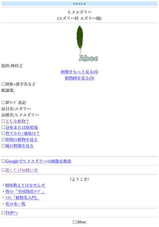 花ペディア