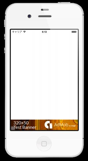 【Swift】SwiftのプロジェクトにAdMob 7.0を導入