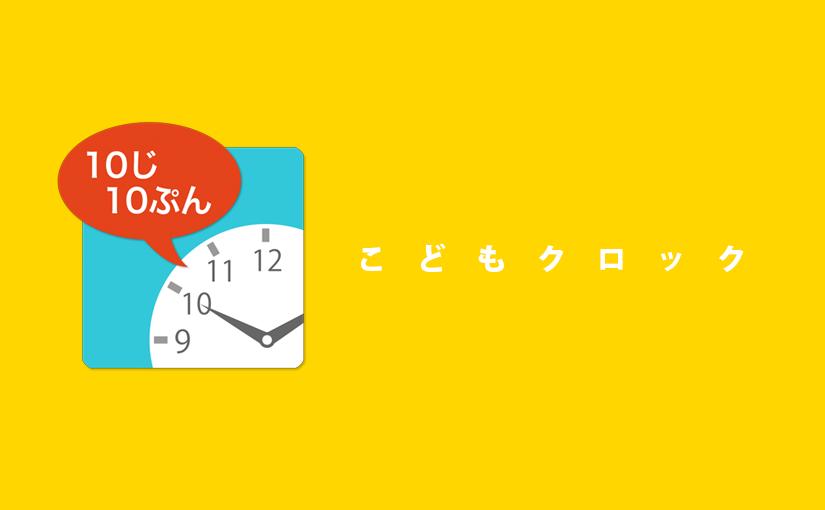 子ども向けの時計アプリ「こどもクロック」をリリースしました