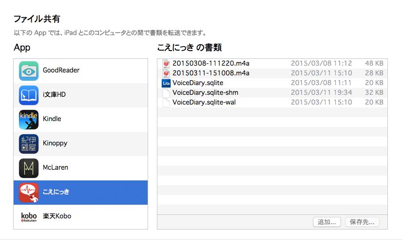 iTunesファイル共有を説明なしに利用するとリジェクトです