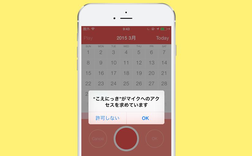 【Swift】マイクアクセス許可のダイアログをベストなタイミングで表示する