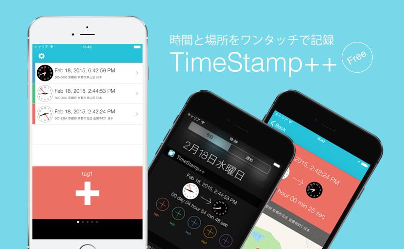iPhoneアプリ「TimeStamp++」をリリースしました