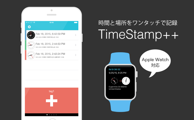 TimeStamp++バージョンアップでApple Watchに対応しました