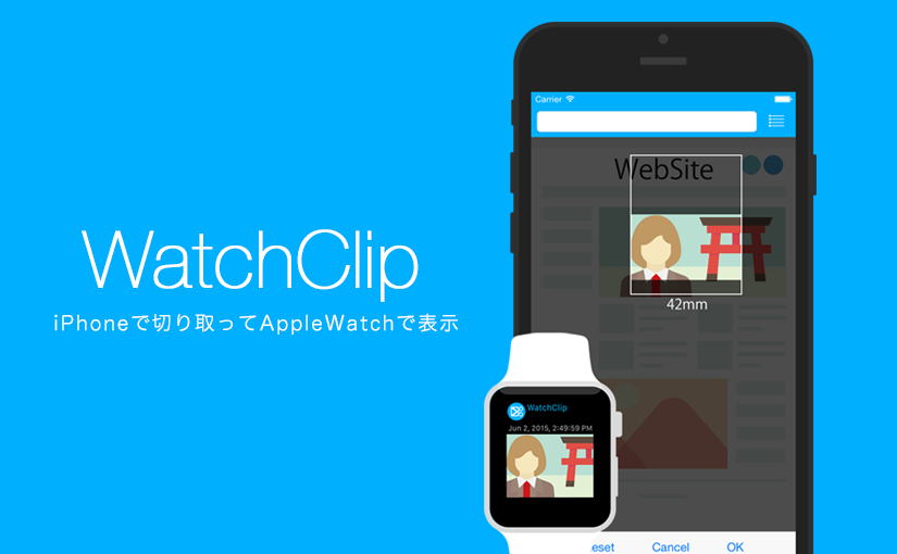 iPhone&AppleWatchアプリ「WatchClip」をリリースしました