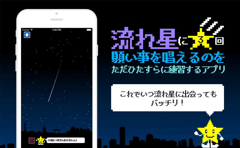 「流れ星に3回願い事を唱えるのをただひたすらに練習するアプリ」というiPhoneアプリをリリースしました