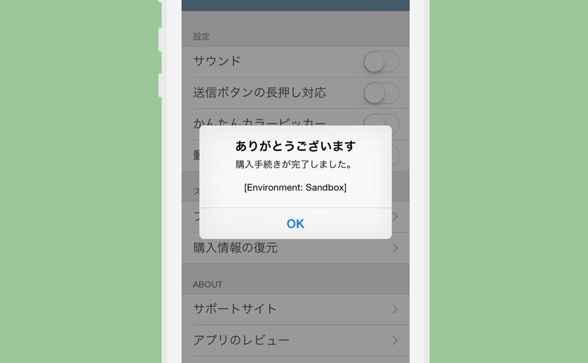 App内課金を申請するときに必要なスクリーンショット