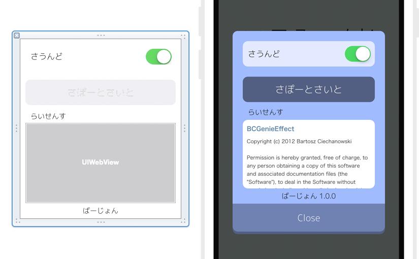 【Swift】Interface Builderで作成したUIViewをプログラムから呼び出す