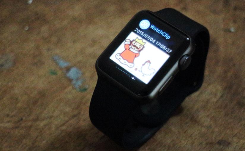 iPhone/AppleWatchアプリWatchClip v1.0.1をリリース