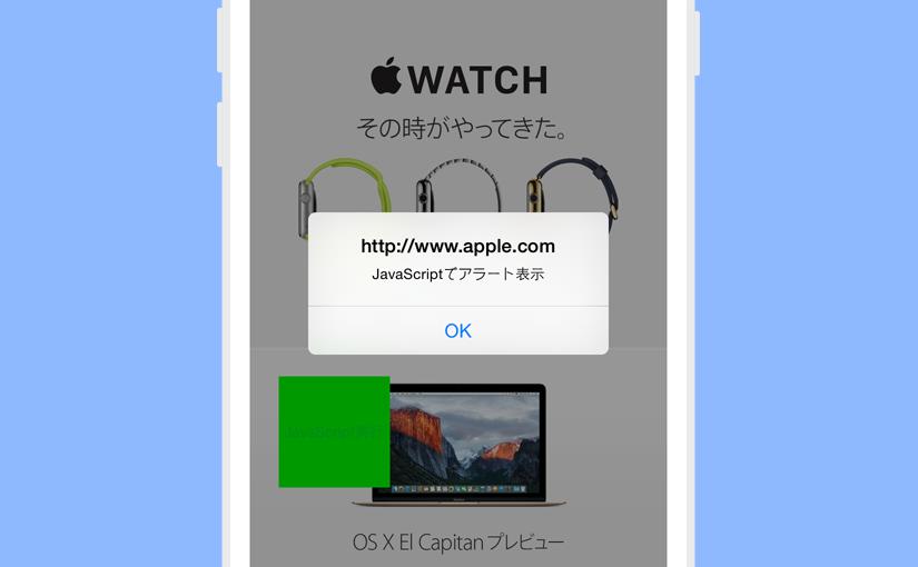 【Swift】UIWebViewで表示中のウェブページのJavaScriptをアプリから呼び出す方法