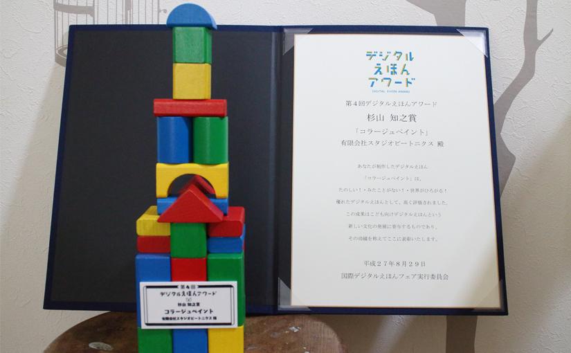 「コラージュペイント」がデジタルえほんアワードで受賞しました