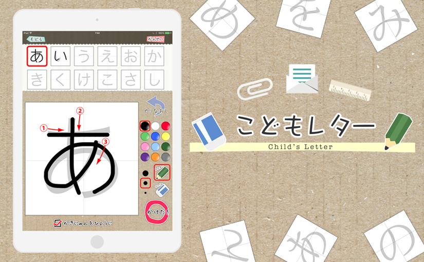 iPadアプリ「こどもレター」のバージョン3.0.0を公開しました