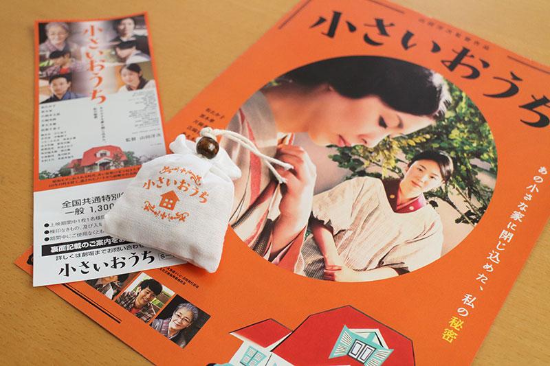 昭和モダンな香りの匂い袋付き「小さいおうち」の前売り券を購入