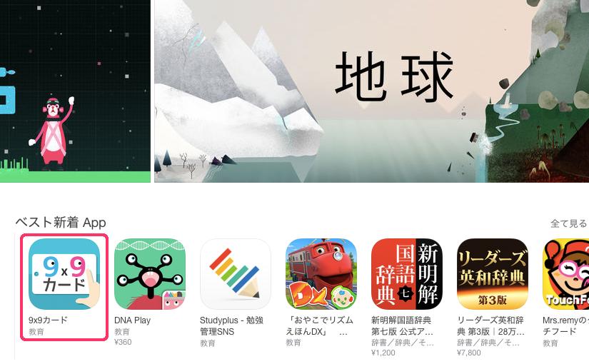 アプリ「9×9カード」がベスト新着Appに掲載されました