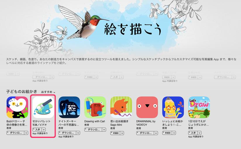 「せかいパレット」が「絵を描こう」のアプリに選ばれました