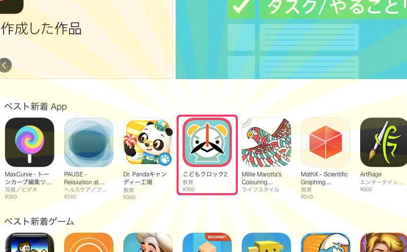 「こどもクロック2」がベスト新着Appで紹介されました