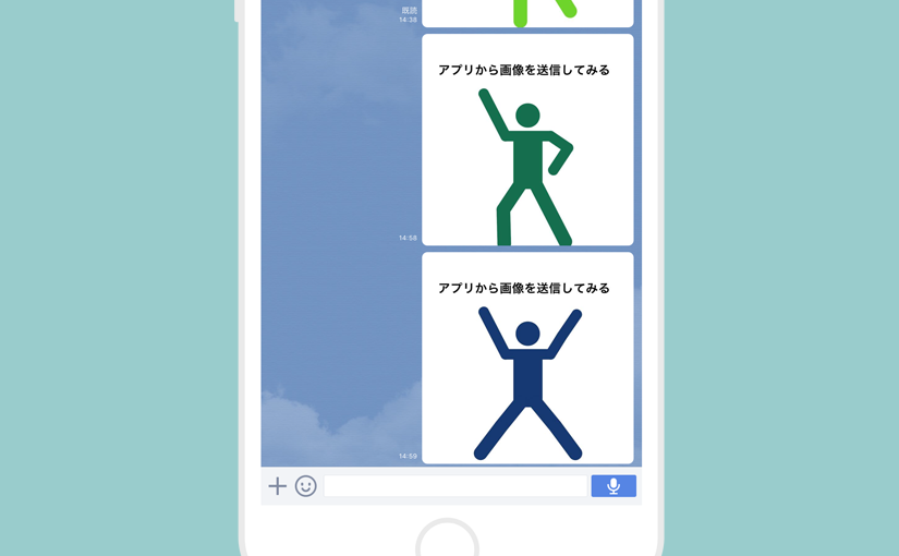 【Swift】アプリからLINEにUIImageを送る実装方法