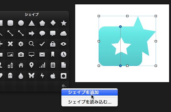 Pixelmatorのカスタムシェイプを作成する
