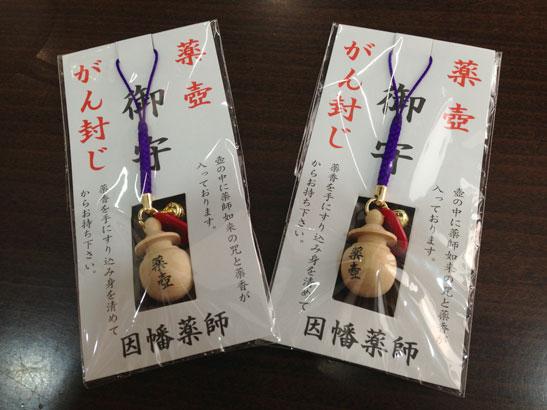 【京都】ご利益抜群!がん封じのお守り因幡堂