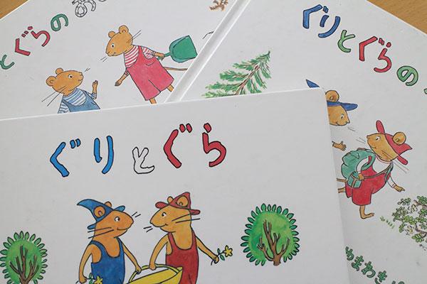 「ぐりとぐら」の名前の由来は?ぐりとぐらの作者 中川李枝子さんの講演会のPDFが公開中