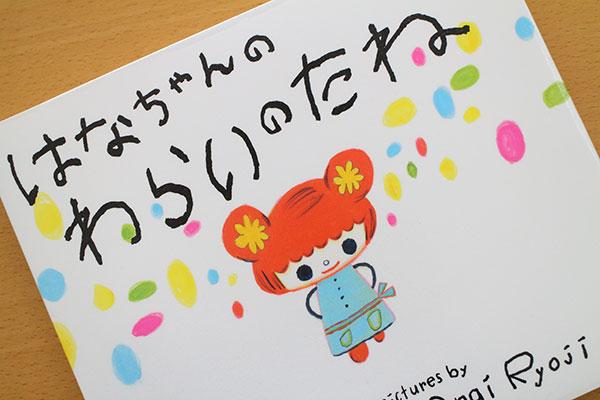 温かい気持ちになれるマイラバのakkoさんの絵本「はなちゃんのわらいのたね」