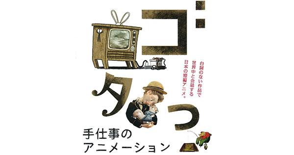 子どもと一緒に観賞しよう!未就学児は無料 映画「手仕事のアニメーション」