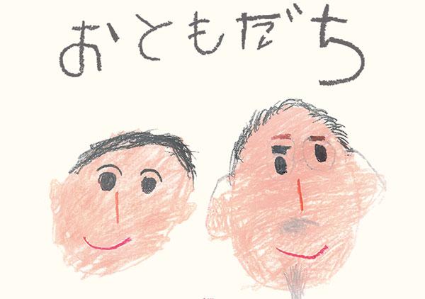 こどもとおじいさんとの交流を描くショートムービー「おともだち」
