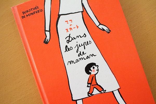 スカートをペラリ。木村カエラさん翻訳のオシャレな絵本「ママのスカート」