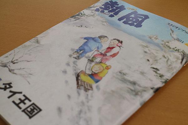 ジブリの小冊子「熱風」2月号をもらってきた