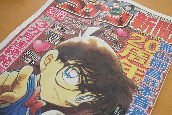 「月刊 名探偵コナン新聞」を買ってきた