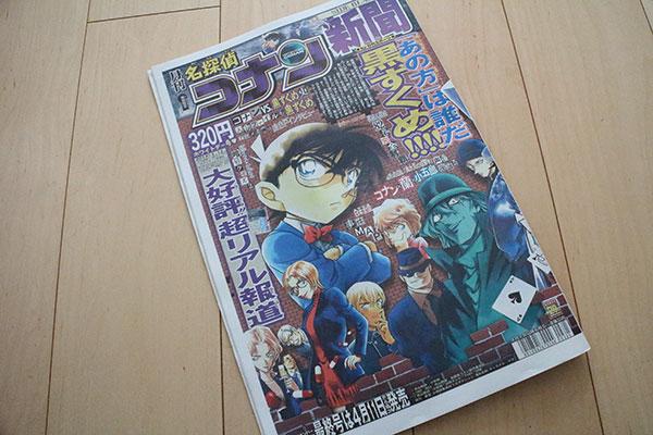 「月刊名探偵コナン新聞」の第2号を購入