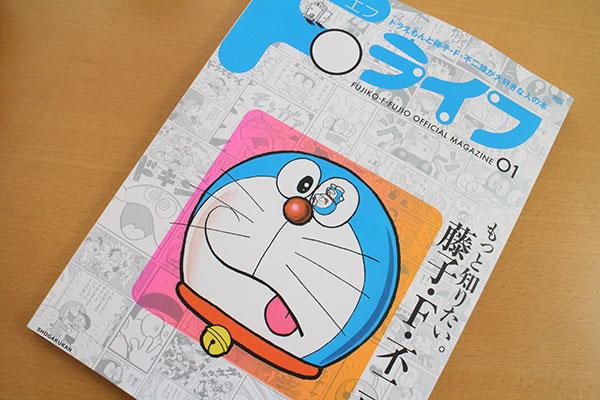 藤子・F・不二雄公式ファンブック「Fライフ」を購入