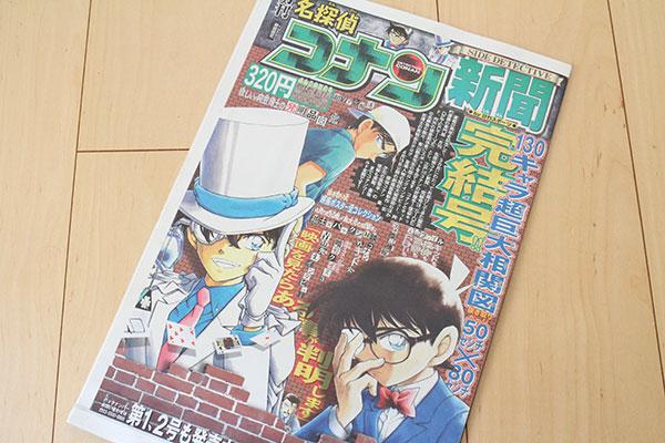 「月刊 名探偵コナン新聞」第3号を購入