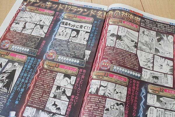 月刊 名探偵コナン新聞