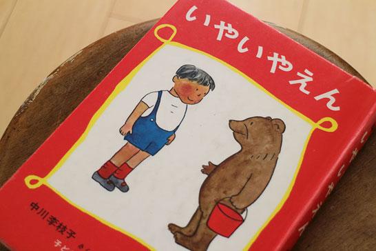 宮崎駿監督もお気に入りの童話「いやいやえん」