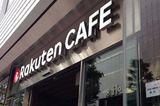 渋谷にオープンした楽天カフェに行ってきた