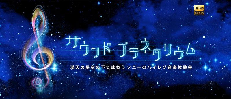 銀座のど真ん中で満点の星空と最高の音楽を「サウンド・プラネタリウム」