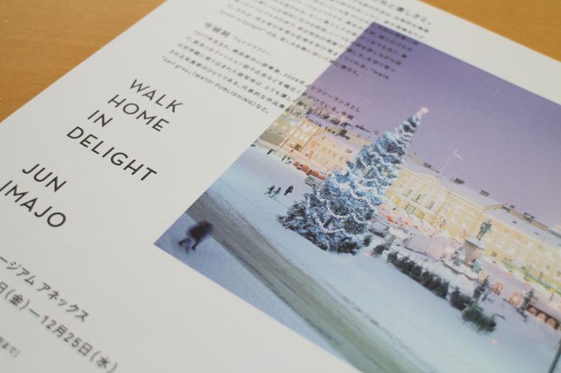 暖かい雪景色 今城純さんの写真展「walk home in delight」