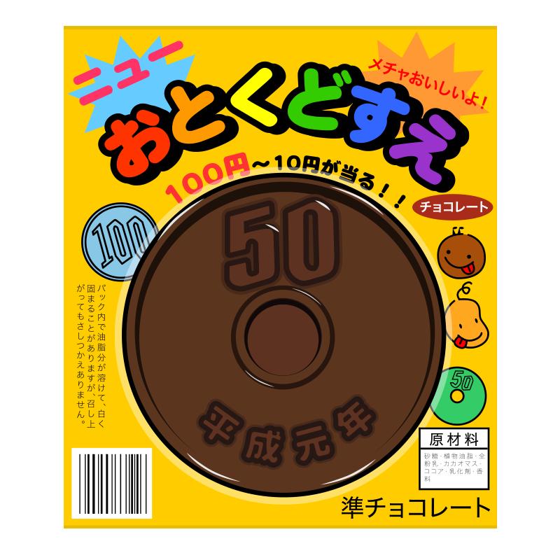 駄菓子のイラスト「おとくでっせ」
