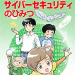 【書籍】子ども向けまんが「サイバーセキュリティのひみつ」無料公開