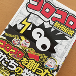 のむらしんぼ先生の「コロコロ創刊伝説」を読む