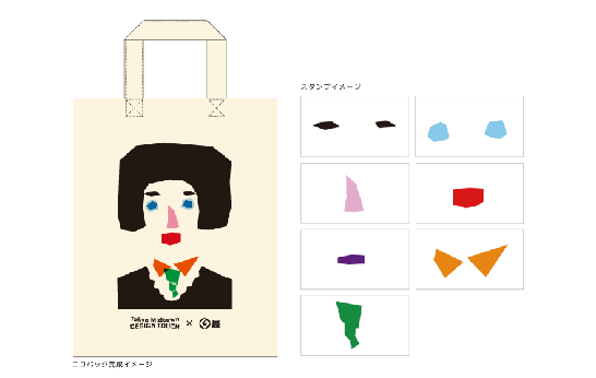 DESIGN TOUCH × GOOD DESIGN スタンプラリー