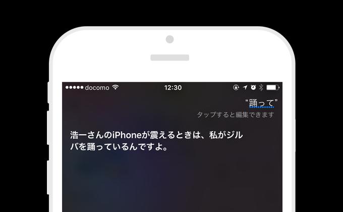 iPhoneがバイブ中にSiriは踊っている