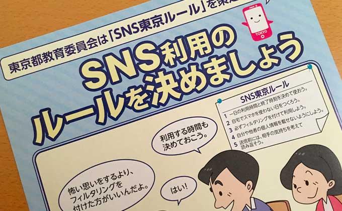 「SNS東京ルール」ってのが策定されたそうです