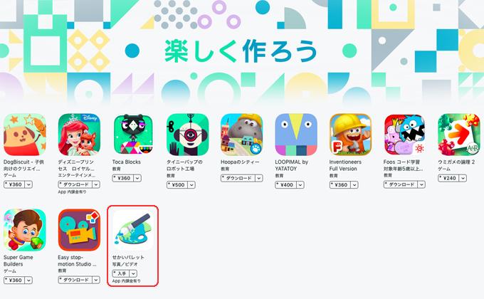 iOSアプリ「せかいパレット」が「楽しく作ろう」に掲載されました