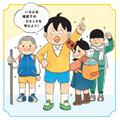 東日本大震災の教訓をマンガで学べる「とっさのひとこと」