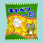 駄菓子のイラスト「キャベツ太郎」
