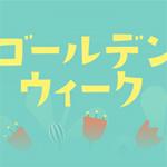 App Storeの「ゴールデンウィーク」特集で「せかいパレット」が掲載されました