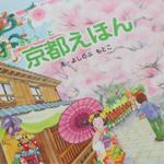 小さな子どもと京都に行くなら「京都えほん」で予習すればバッチリ